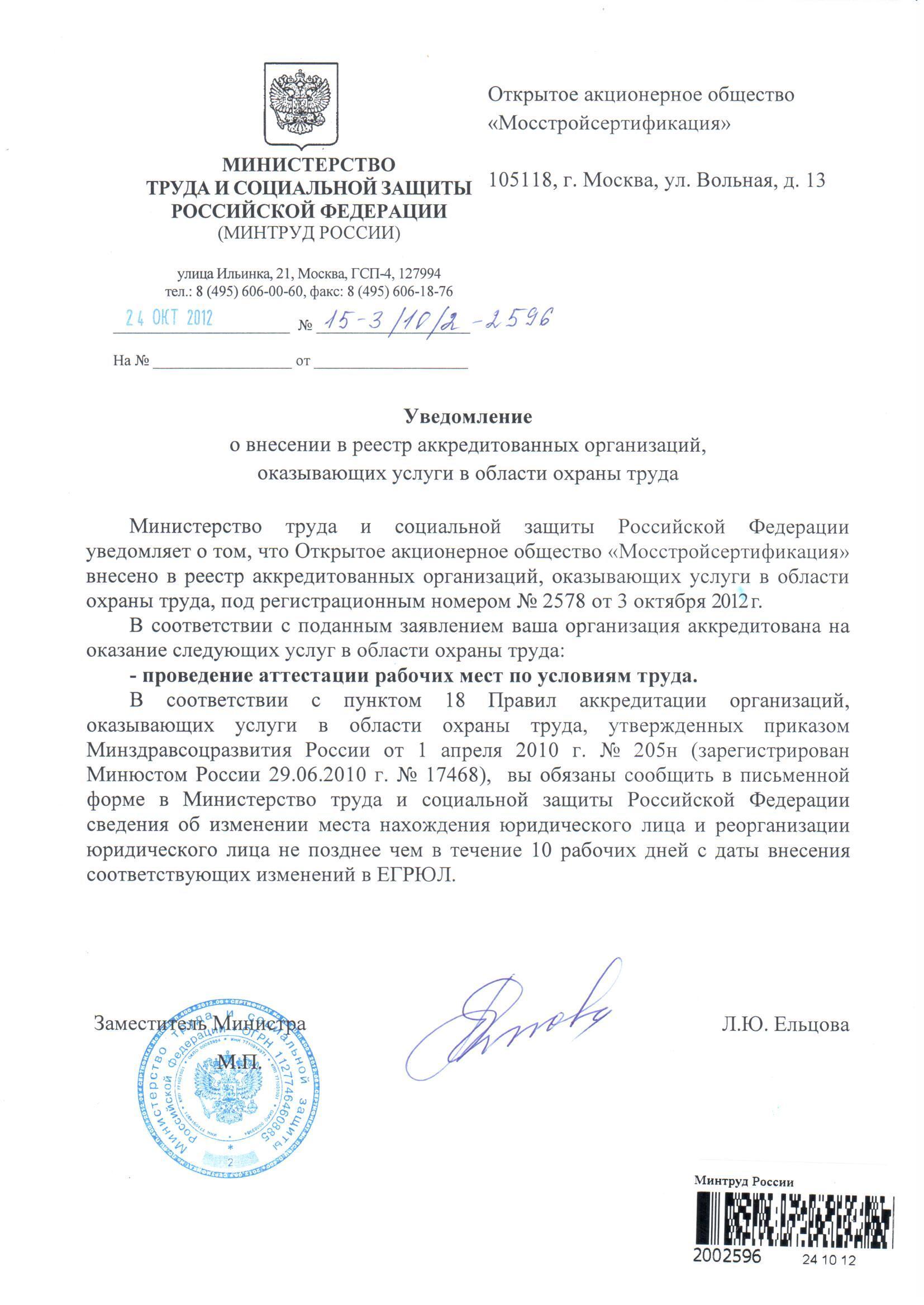 Реестр мосстройсертификация сертификация воды чебоксары