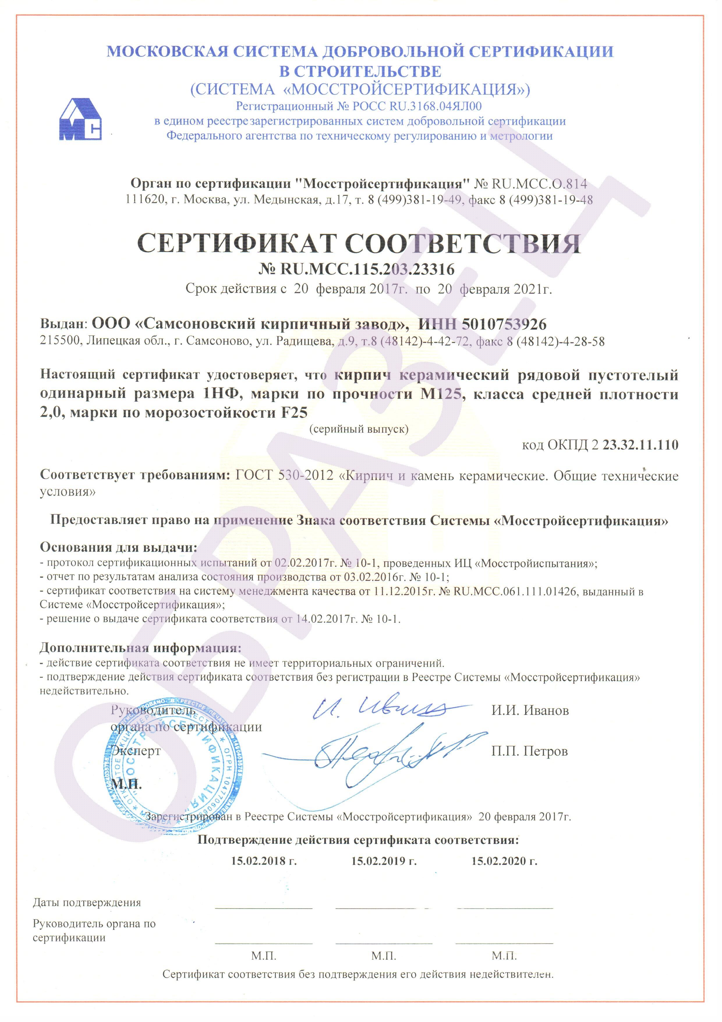 Сертификат мосстройсертификация управление качеством подготовки специалистов, сертификация персонала