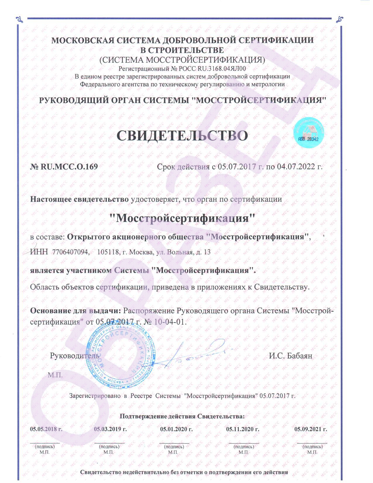 Органы по сертификации системы мосстройсертификация как проводится лицензирование и сертификация в санаториях