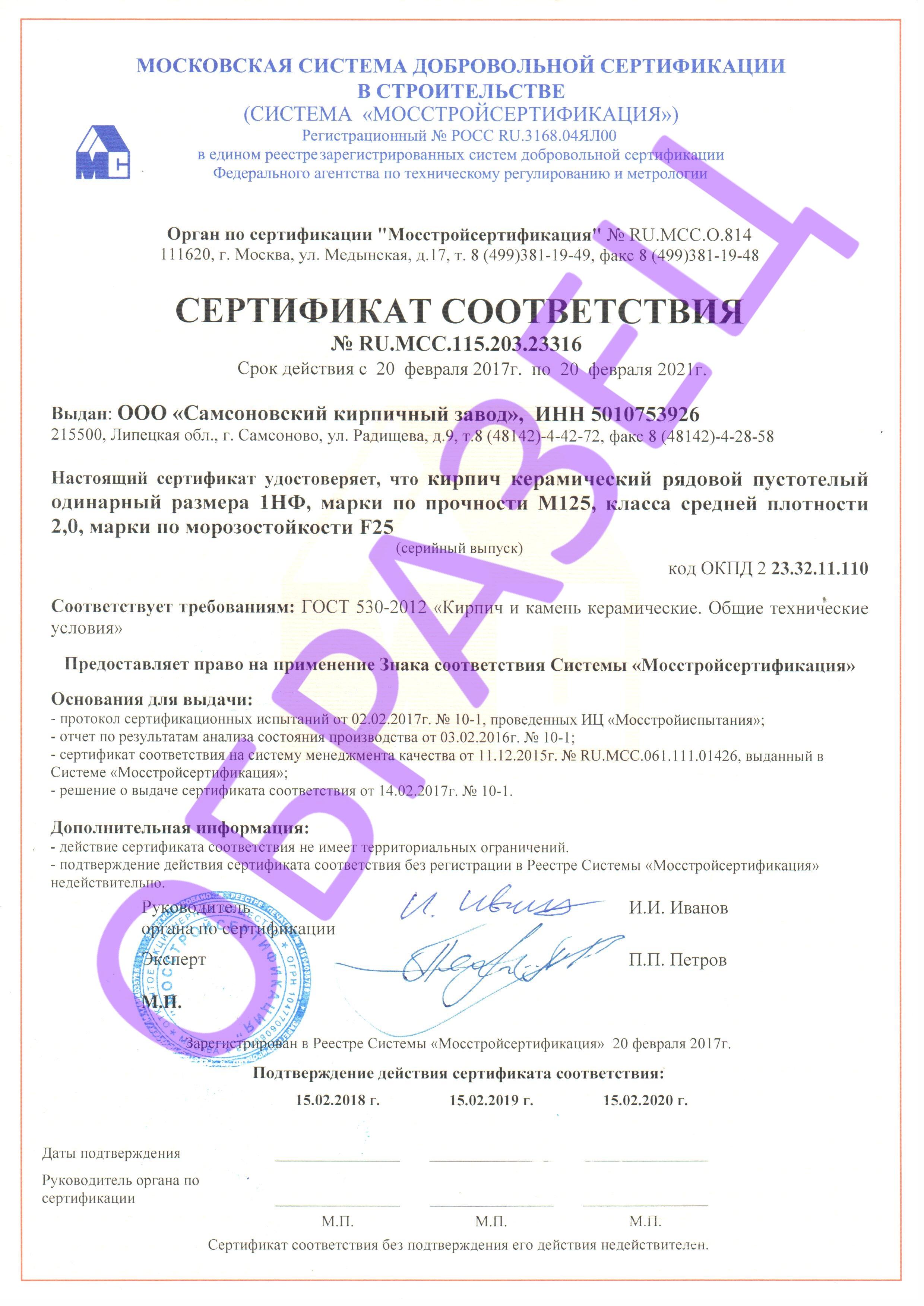 Мосстройсертификация сайт обязательная добровольная сертификация рф